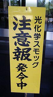 180px-光化学スモッグ注意報.jpg