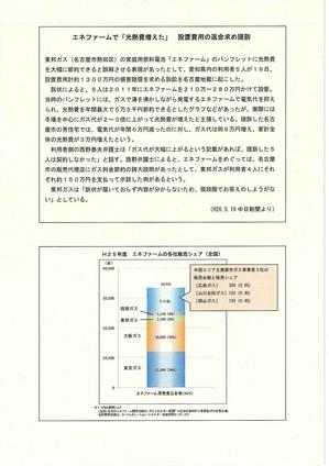 エネファーム訴訟記事.jpg