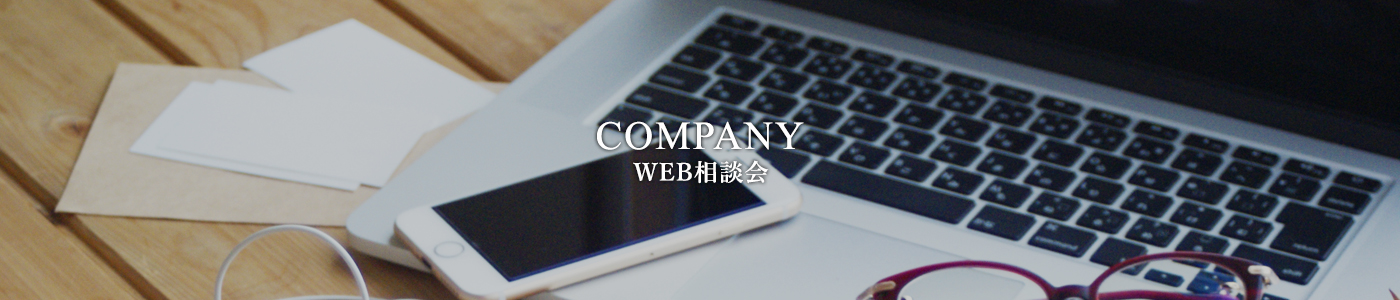 WEB相談会