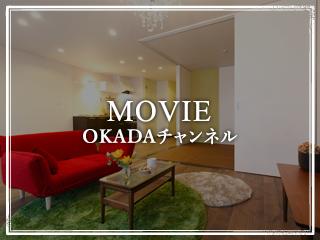 OKADAチャンネル